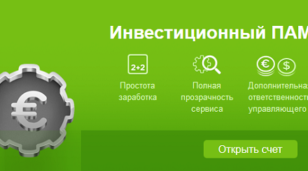 ПАММ-счета Forex4you
