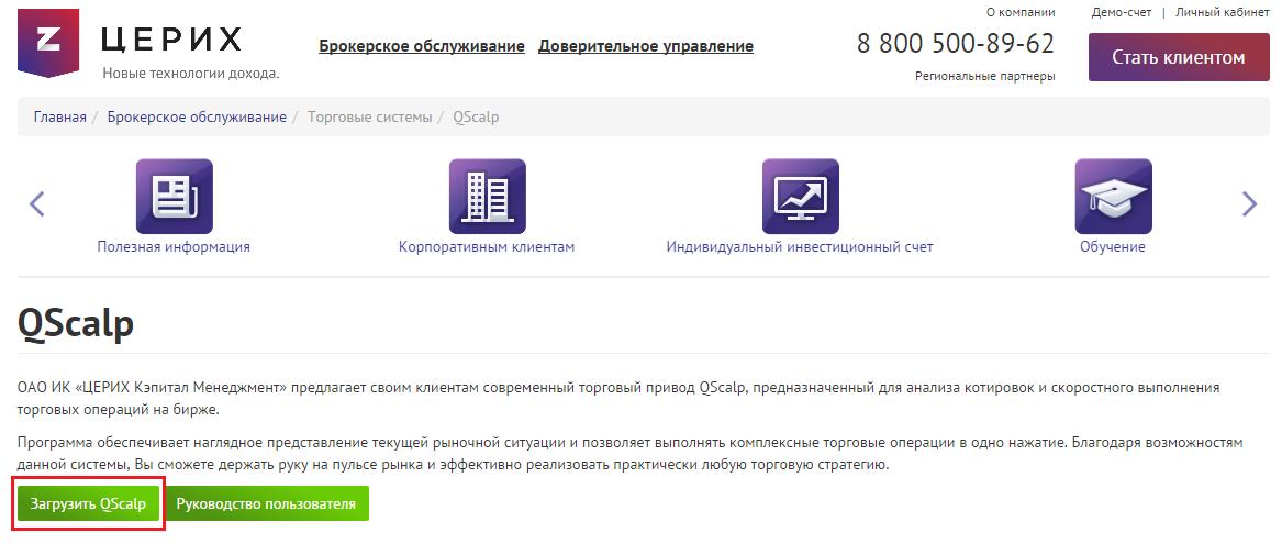 qscalp 4.6 лицензионный ключ бесплатно