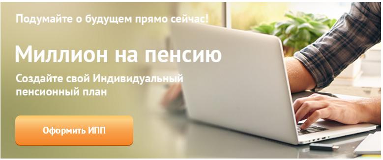 Пенсионный фонд Сбербанка