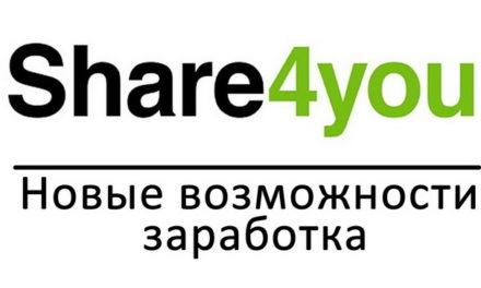 Share4you – стань профессионалом уже сейчас!