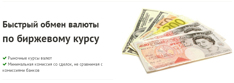 Обмен валюты по рыночному курсу