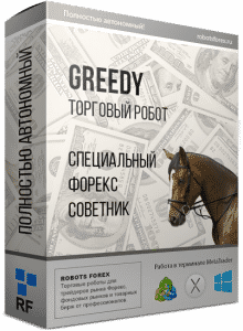 Робот Greedy