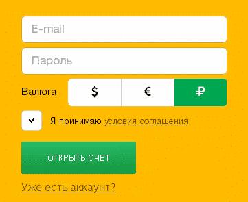 Регистрация Binomo