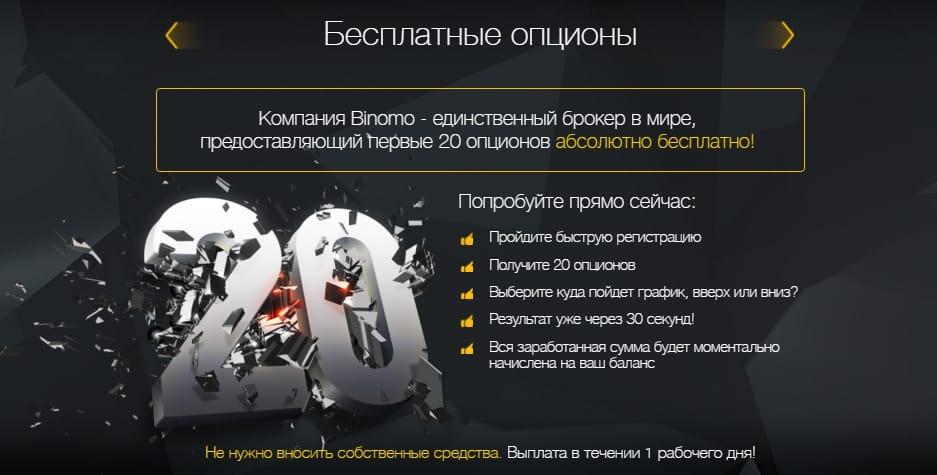 Торговля на новостях бинарными опционами видео-14
