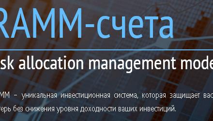 Новинка индустрии доверительного управления – RAMM-счета от компании RoboForex