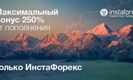 Бонус на депозит «250 процентов» от Инстафорекс