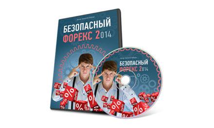 """Учебный курс """"Безопасный форекс 2.014"""""""