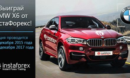 Получи новенький BMW X6 от InstaForex!