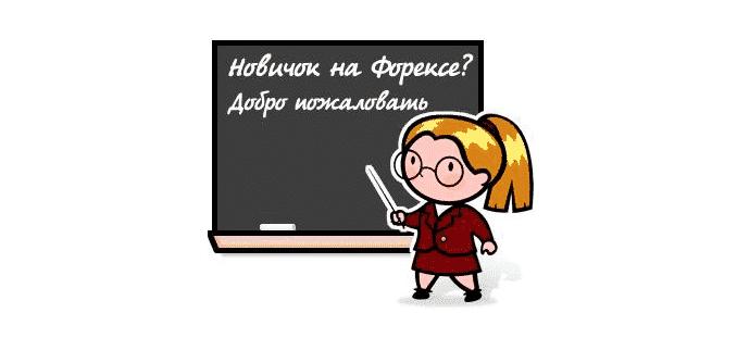Обучение Инстафорекс