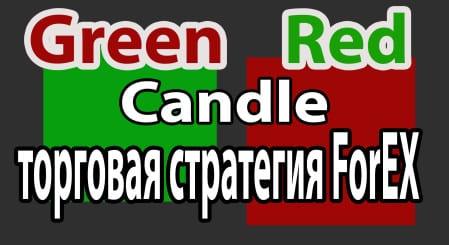 Стратегия Red Green Candle – просто, эффективно, прибыльно