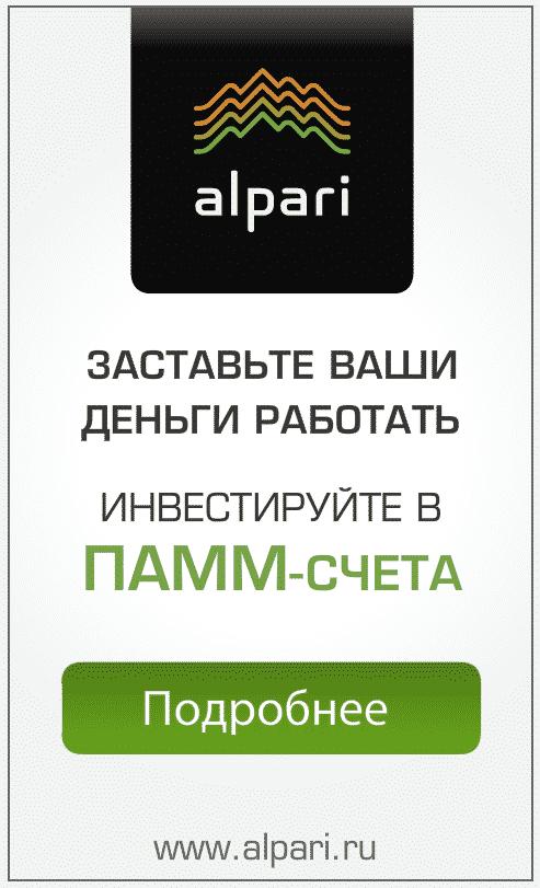 Alpari-PAMM