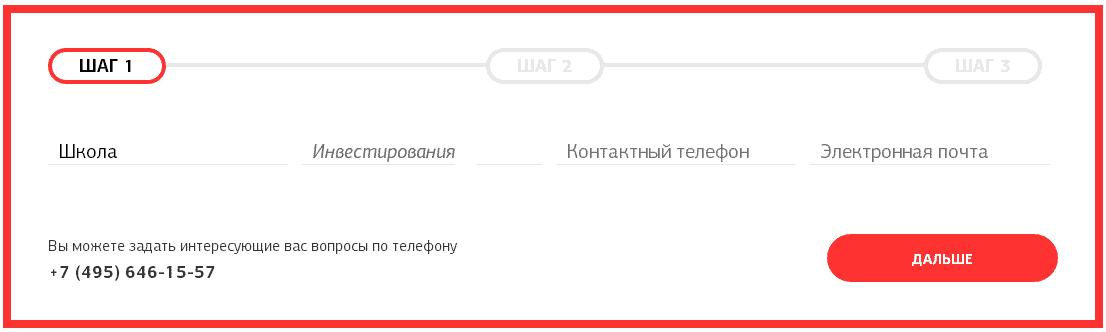 Регистрация на московской бирже
