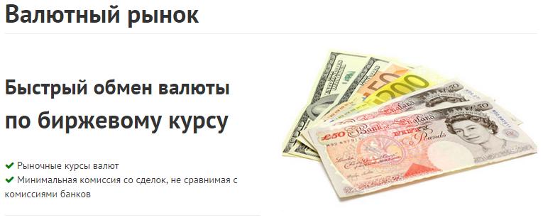 Покупка валюты с Церих