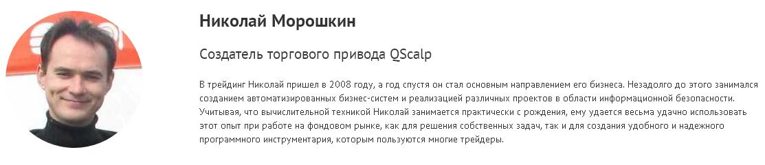 QScalp Момрошкина