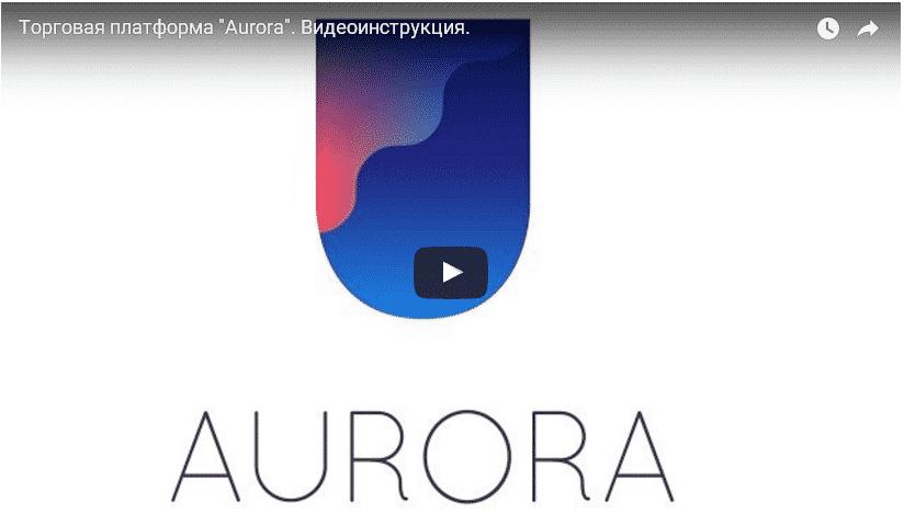 Aurora инструкция