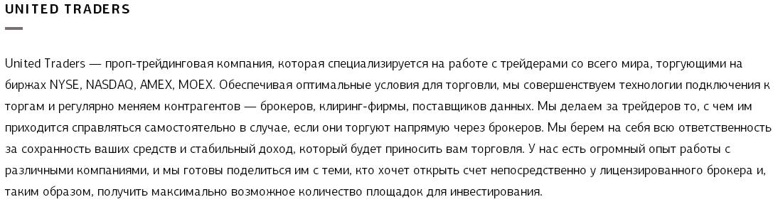 United Traders ММВБ