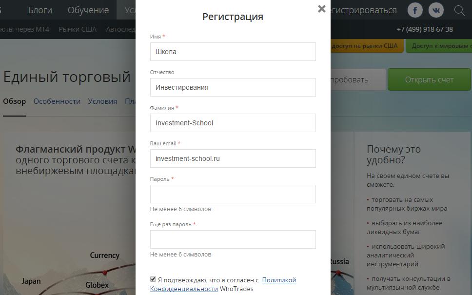 Минимальный счет для торговли на московской бирже бонус 1000 форекс