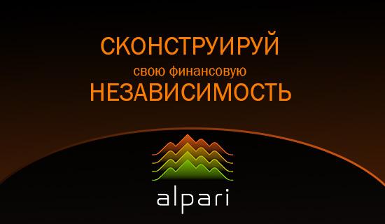 Форекс Альпари