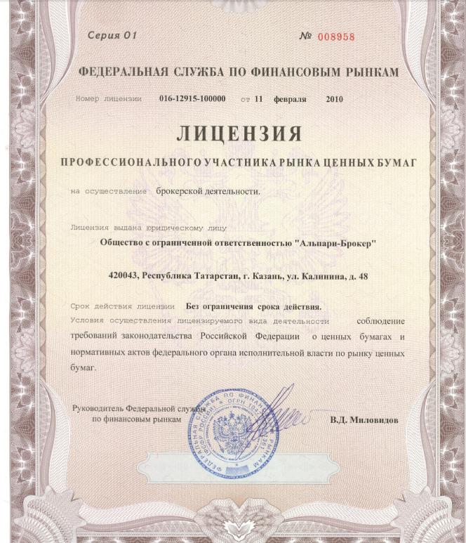 Форекс брокер с лицензией цб рф секрет ценообразования forex