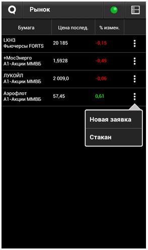 Терминал Quik Android