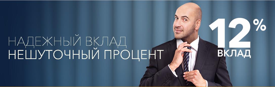 Выгодный рублевый депозит