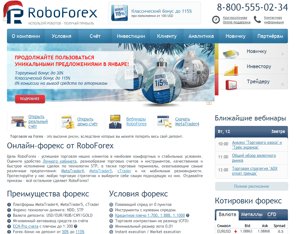 Почему именно Робофорекс?