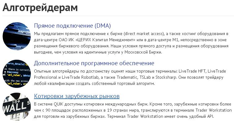 Алготрейдинг Церих