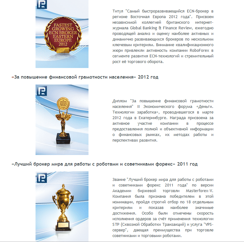 Титулы и награды Робофорекс