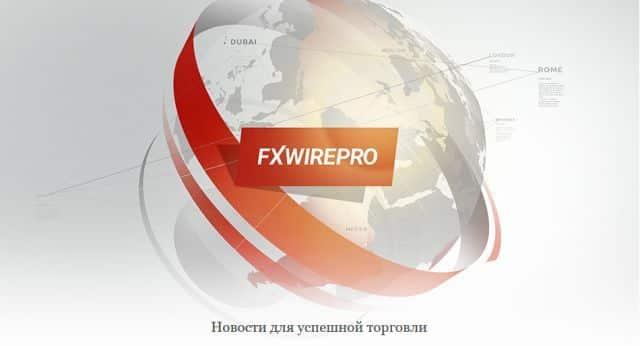 новости форекс
