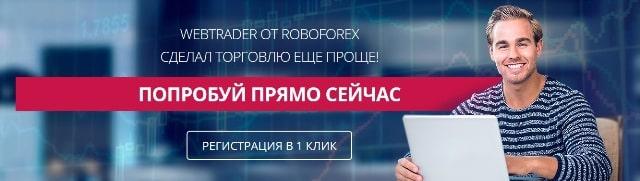 Пробный Форекс без регистрации