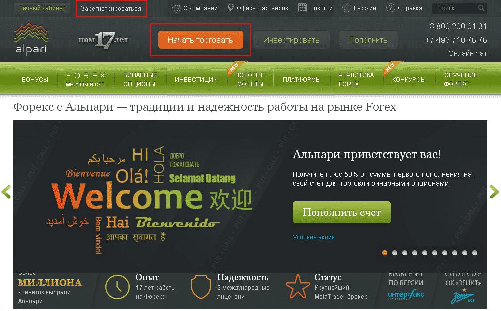 Кнопка Зарегистрироваться на сайте Альпари