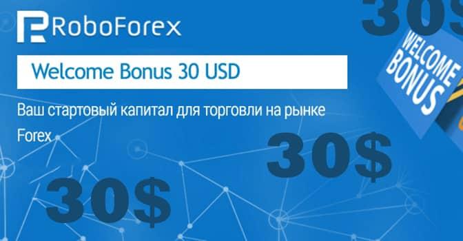 Бесплатный стартовый капитал forex forex tester2 ключи активация