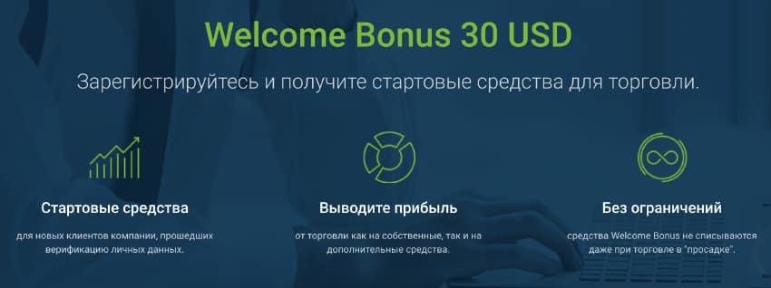 Бездепозитный бонус от Робофорекса