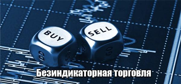Что такое безиндикаторная торговля на форекс анализ рынков для бинарных опционов