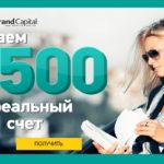 500$ бесплатно от GrandCapital