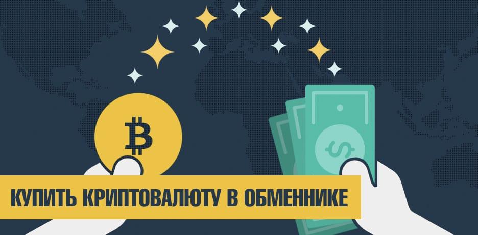где выгодно купить криптовалюту