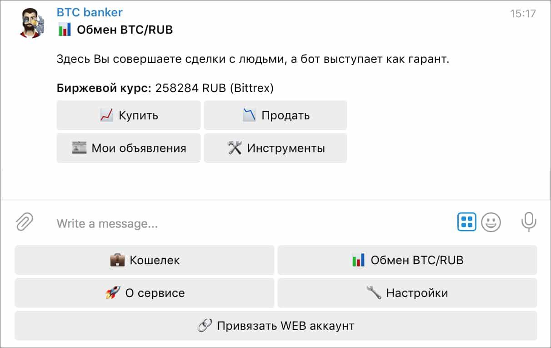 Бот для покупки крипты в телеграме