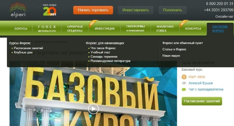 Официальный сайта брокера Альпари