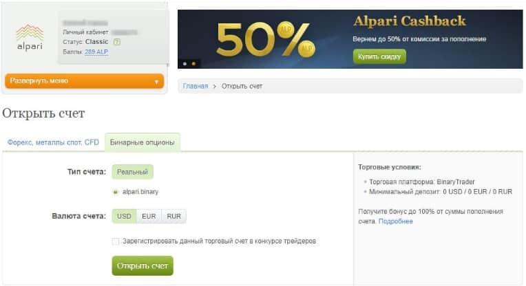 Выбор типа счета и валюты у брокера БО Альпари