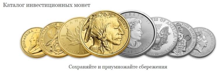 Инвестиционные золотые монеты