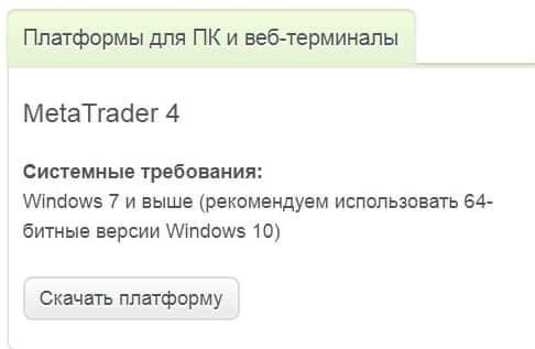 Выбор платформы МТ4 для операционной системы Windows7