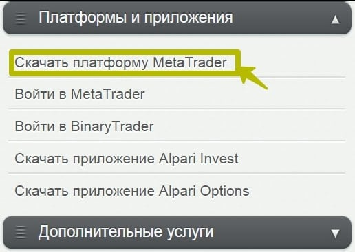 Выбор торговой платформы у брокера Альпари
