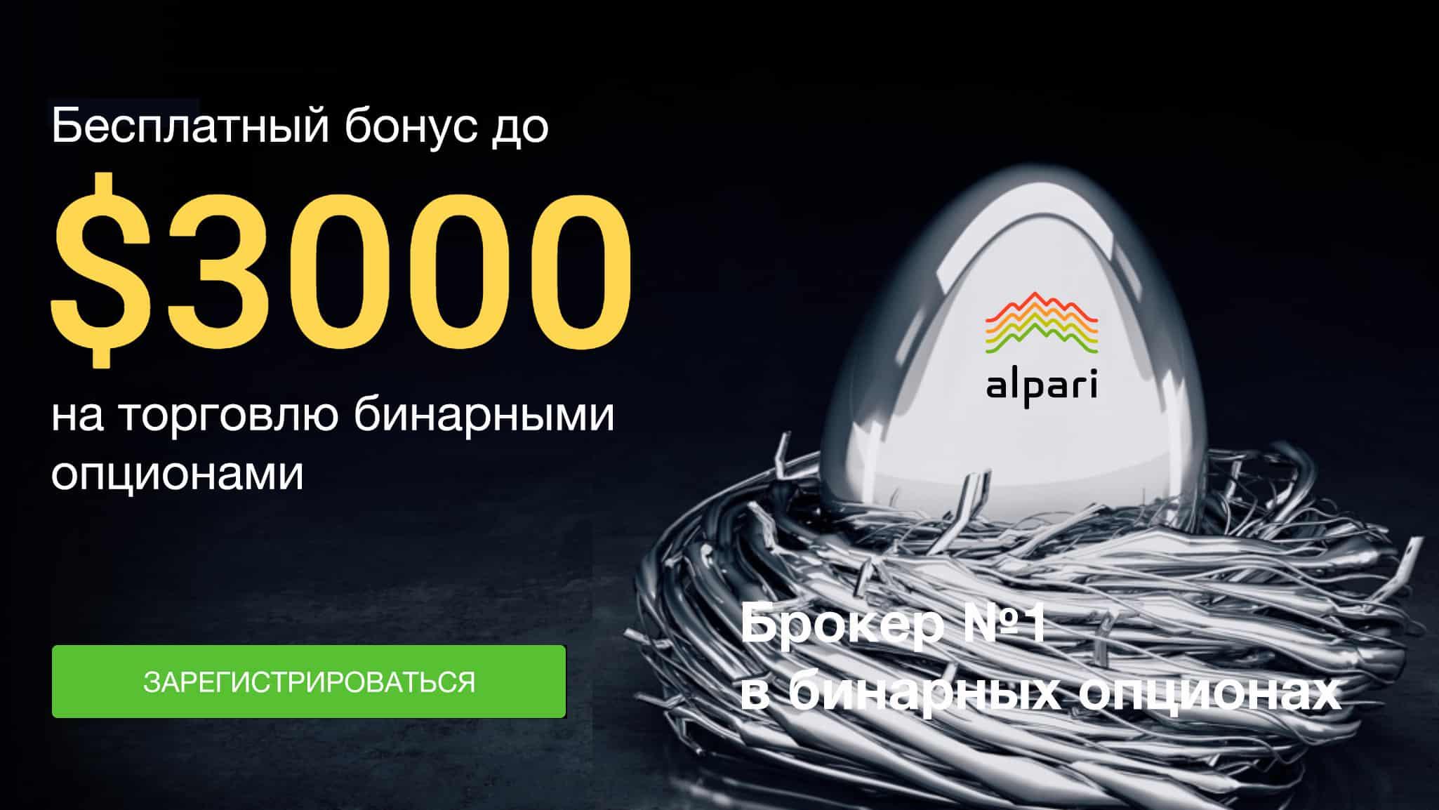 Бонус на бинарные опционы от Альпари