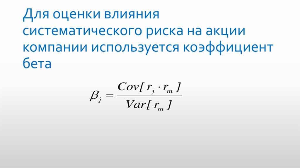 бета коэффициент портфеля ценных бумаг