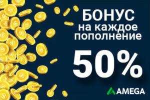 Бонус амега 50% на депозит