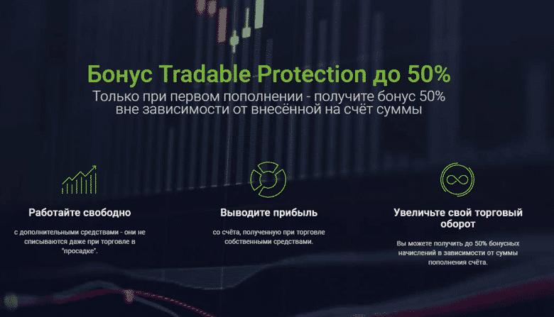 бонус tradable protection 30% от робофорекс