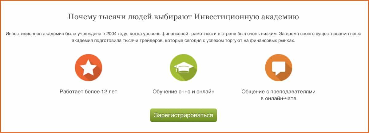 инвестиционная академия альпари