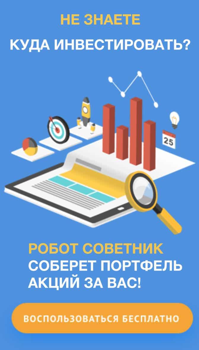 Робот советник для портфеля инвестиций