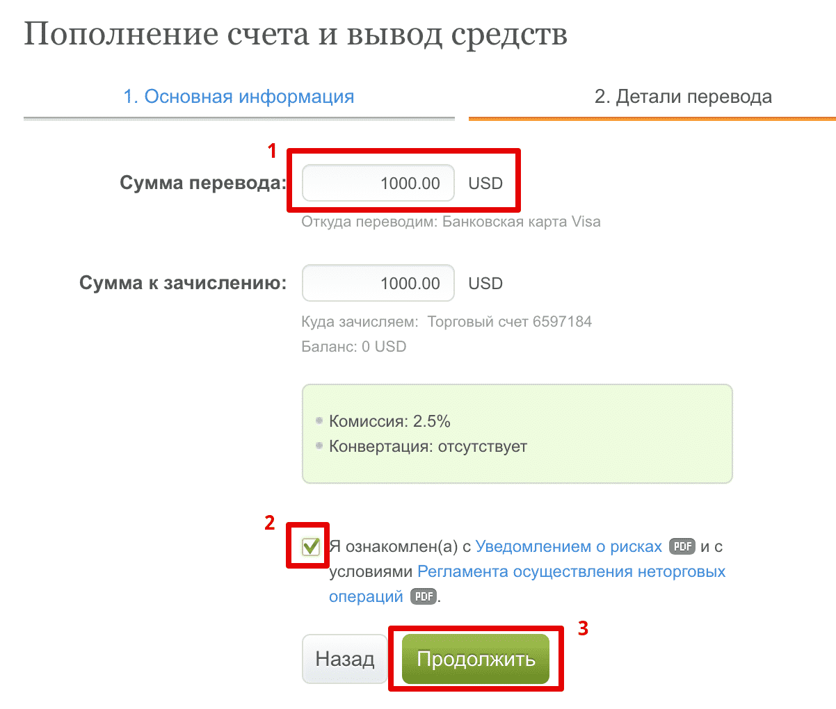 Выбор суммы депозита