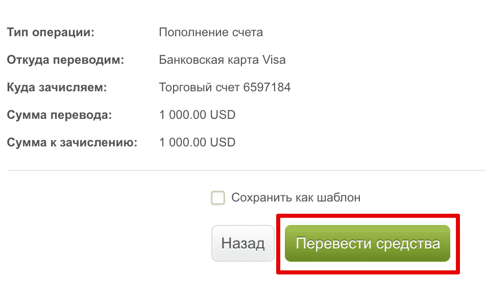 Данные для перевода средств на Альпари